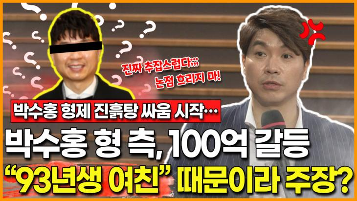 [영상] [박수홍 형제 진흙탕 싸움 시작…]    박수홍 형편, 100 억 갈등의 원인은 '1993 년생 여자 친구'때문-김혜진 기자